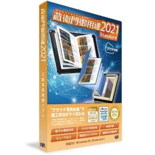 蔵衛門御用達2021 Standard(新規) [Windows用]