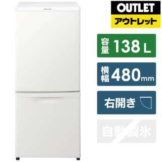 【アウトレット品】 冷蔵庫 マットバニラホワイト NR-B14CW-W [2ドア /右開きタイプ /138L] [冷凍室 44L]【生産完了品】