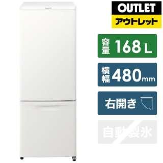 【アウトレット品】 冷蔵庫 マットバニラホワイト NR-B17CW-W [2ドア /右開きタイプ /168L] [冷凍室 44L]【生産完了品】