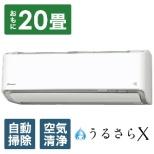 AN63YRBKP-W エアコン 2021年 うるさらX RBKシリーズ ホワイト [おもに20畳用 /200V]