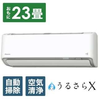 エアコン 2021年 うるさらX RBKシリーズ ホワイト AN71YRBKP-W [おもに23畳用 /200V] 【標準工事費込み】