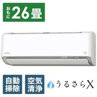 エアコン 2021年 うるさらX RBKシリーズ ホワイト AN80YRBKP-W [おもに26畳用 /200V] 【標準工事費込み】【無料長期保証付き】