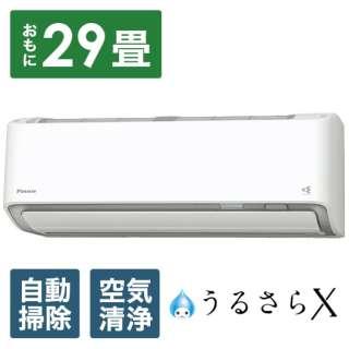 エアコン 2021年 うるさらX RBKシリーズ ホワイト AN90YRBKP-W [おもに29畳用 /200V] 【標準工事費込み】【無料長期保証付き】