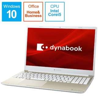 ノートパソコン dynabook C6 サテンゴールド P2C6PBEG [15.6型 /intel Core i5 /SSD:256GB /メモリ:8GB /2020年12月モデル]