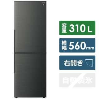 冷蔵庫 ブラック系 SJ-AK31G-B [2ドア /右開きタイプ /310L] 《基本設置料金セット》