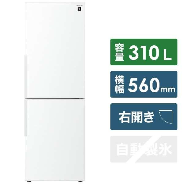 冷蔵庫 ホワイト系 SJ-AK31G-W [2ドア /右開きタイプ /310L] [冷凍室 125L]《基本設置料金セット》