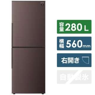 冷蔵庫 ブラウン系 SJ-PD28G-T [2ドア /右開きタイプ /280L] [冷凍室 125L]《基本設置料金セット》