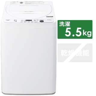 全自動洗濯機 ホワイト系 ES-GE5E-W [洗濯5.5kg /乾燥機能無 /上開き]