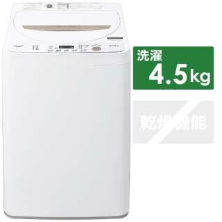 全自動洗濯機 ベージュ系 ES-GE4E-C [洗濯4.5kg /乾燥機能無 /上開き]