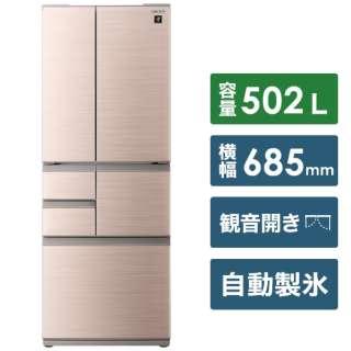 冷蔵庫 シャインブラウン SJ-F503G-T [6ドア /観音開きタイプ /502L] 《基本設置料金セット》