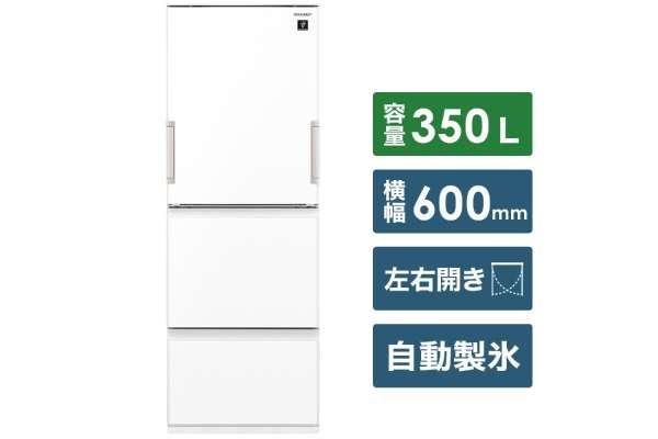 1位 シャープ 3ドア冷蔵庫 SJ-GW35G(350L/冷凍室99L)