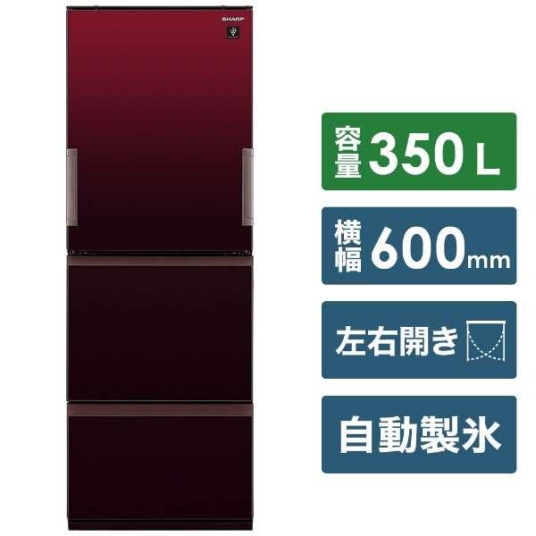 冷蔵庫 グラデ―ションレッド SJ-GW35G-R [3ドア /左右開きタイプ /350L] [冷凍室 99L]《基本設置料金セット》