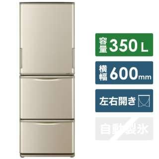 冷蔵庫 ゴールド系 SJ-W353G-N [3ドア /左右開きタイプ /350L] 【お届け地域限定商品】