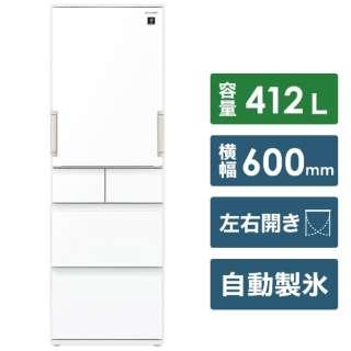 冷蔵庫 ピュアホワイト SJ-G413G-W [5ドア /左右開きタイプ /412L] 《基本設置料金セット》