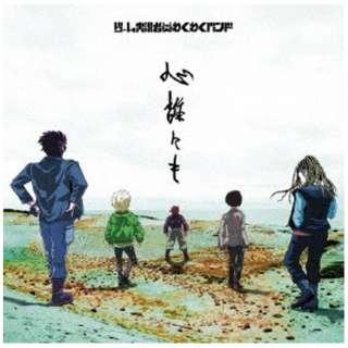 ゲーム実況者わくわくバンド/ 心誰にも 通常盤 【CD】