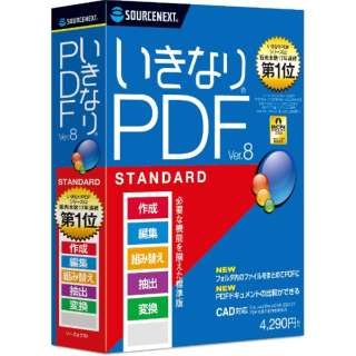 いきなりPDF Ver.8 STANDARD [Windows用]