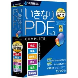 いきなりPDF Ver.8 COMPLETE [Windows用]
