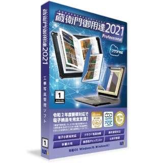 蔵衛門御用達2021 Professional 1ライセンス版(バージョンアップ)【要申請】 [Windows用]