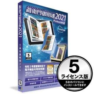 蔵衛門御用達2021 Professional 5ライセンス版(バージョンアップ)【要申請】 [Windows用]
