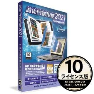 蔵衛門御用達2021 Professional 10ライセンス版(新規) [Windows用]