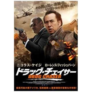 ドラッグ・チェイサー 【DVD】