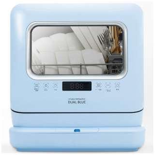 食器洗い乾燥機【工事不要&UV機能】 DUAL BLUE DUAL BLUE ライトブルー DW-K2-L