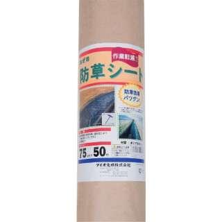 Dio 畔防草シート 0.75m×50m 401173