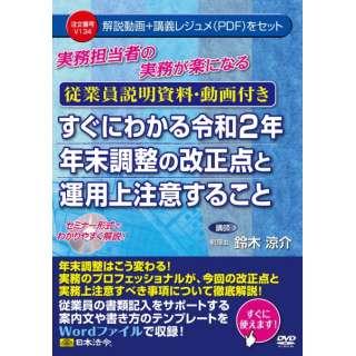 【DVD】令和2年年末調整の改正点と運用上注意すること V134
