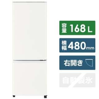 冷蔵庫 Pシリーズ MR-P17F-W [2ドア /右開きタイプ /168L] 《基本設置料金セット》
