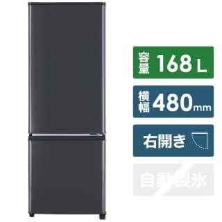冷蔵庫 Pシリーズ MR-P17F-H [2ドア /右開きタイプ /168] 《基本設置料金セット》