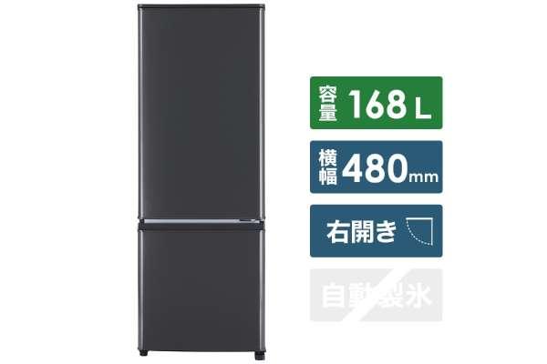 2位 三菱 2ドア冷蔵庫 MR-P17F(168L)