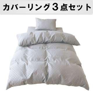 ふとんカバー3点セット 市松柄 (ベッド用) シングルロングサイズ グレイ LB3-320-05