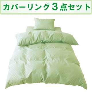 ふとんカバー3点セット 市松柄 (ベッド用) シングルロングサイズ ライム LB3-320-51