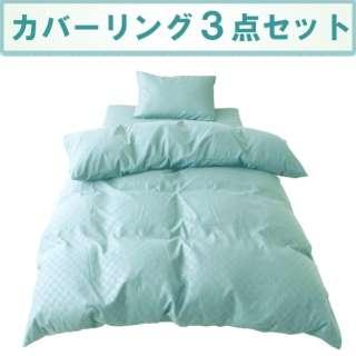 ふとんカバー3点セット 市松柄 (ベッド用) シングルロングサイズ LB3-320-53