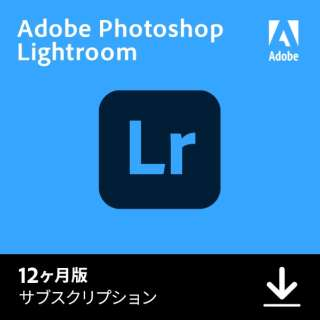 Lightroom CC [Win・Mac用] 【ダウンロード版】