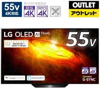 【アウトレット品】 有機ELテレビ ブラック OLED55BXPJA [55V型 /4K対応 /BS・CS 4Kチューナー内蔵 /YouTube対応] 【生産完了品】