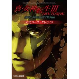 真・女神転生III NOCTURNE HD REMASTER 公式パーフェクトガイド 【発売日以降のお届け】