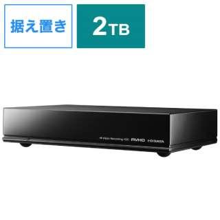 AVHD-AUTB2S 外付けHDD USB-A接続 家電録画対応 [据え置き型 /2TB]