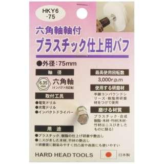 H&H #332308 HKY6-75 プラスチック仕上用バフ