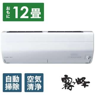 エアコン 2021年 霧ヶ峰 Zシリーズ ピュアホワイト MSZ-ZW3621S-W [おもに12畳用 /200V] 【標準工事費込み】【無料長期保証付き】