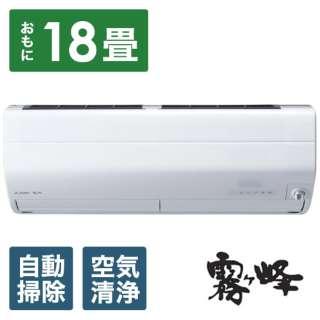 MSZ-ZW5621S-W エアコン 2021年 霧ヶ峰 Zシリーズ ピュアホワイト [おもに18畳用 /200V]