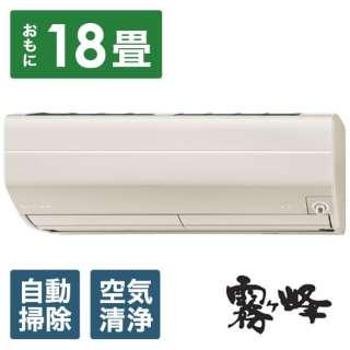 MSZ-ZW5621S-T エアコン 2021年 霧ヶ峰 Zシリーズ ブラウン [おもに18畳用 /200V]