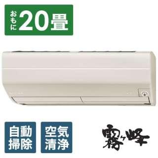 MSZ-ZW6321S-T エアコン 2021年 霧ヶ峰 Zシリーズ ブラウン [おもに20畳用 /200V]