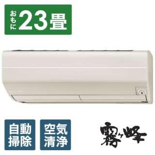 MSZ-ZW7121S-T エアコン 2021年 霧ヶ峰 Zシリーズ ブラウン [おもに23畳用 /200V]