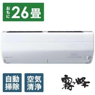 エアコン 2021年 霧ヶ峰 Zシリーズ ピュアホワイト MSZ-ZW8021S-W [おもに26畳用 /200V] 【標準工事費込み】【無料長期保証付き】