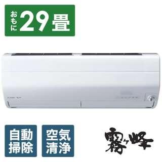エアコン 2021年 霧ヶ峰 Zシリーズ ピュアホワイト MSZ-ZW9021S-W [おもに29畳用 /200V] 【標準工事費込み】【無料長期保証付き】