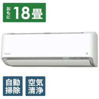 S56YTDXV-W エアコン 2021年 スゴ暖 DXシリーズ[寒冷地モデル・屋外電源タイプ] ホワイト [おもに18畳用 /200V]