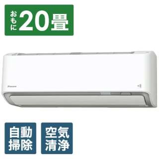S63YTDXV-W エアコン 2021年 スゴ暖 DXシリーズ[寒冷地モデル・屋外電源タイプ] ホワイト [おもに20畳用 /200V]