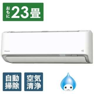 S71YTDXV-W エアコン 2021年 スゴ暖 DXシリーズ[寒冷地モデル・屋外電源タイプ] ホワイト [おもに23畳用 /200V]