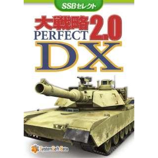 大戦略パーフェクト2.0 DX [SSBセレクト] [Windows用]